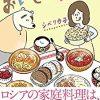 ボルシチだけじゃない!エッセイ漫画「おいしいロシア」で知るロシアの魅力的な食文化