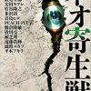 萩尾望都・遠藤浩輝が描く寄生獣。漫画「ネオ寄生獣」感想