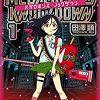 「メガロポリス・ノックダウン」―ゲーマー小学生は犯罪都市の夢を見るか