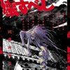 「双亡亭壊すべし」藤田和日郎 感想(1~3巻)