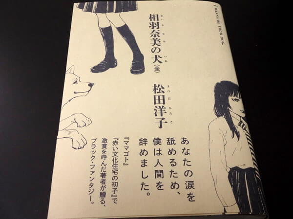 松田洋子「相羽奈美の犬(全)」
