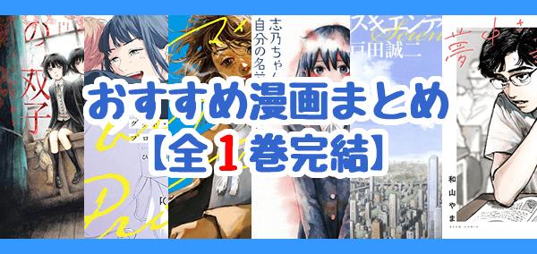 おすすめ漫画まとめ【全1巻完結】