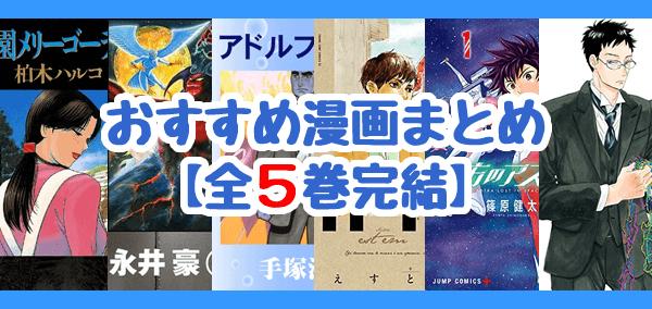 おすすめ漫画まとめ【全5巻完結】