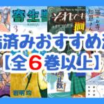 完結済みおすすめ漫画【全6巻以上】