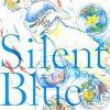 「Silent Blue」―水の底の真実を求めて