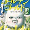 「ゴールデンゴールド」―離島を侵食する異形は神か悪魔か