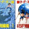 ドラえもんを卒業したら次はコレ―「藤子・F・不二雄少年SF短編集」全2巻