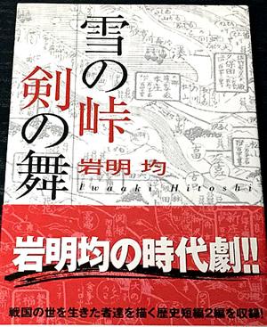 「雪の峠・剣の舞」全1巻―これは戦でござる…!異色の時代劇2編