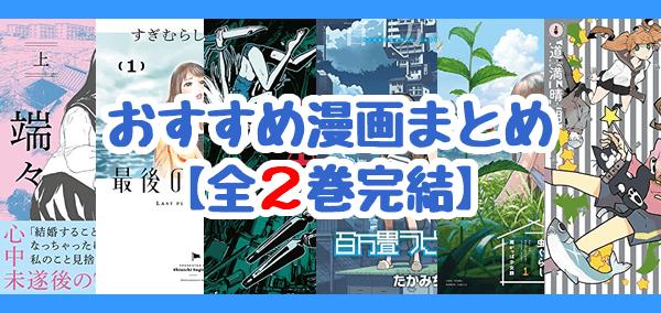 おすすめ漫画まとめ【全2巻完結】
