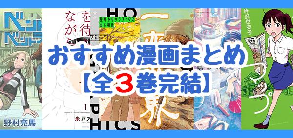 おすすめ漫画まとめ【全3巻完結】