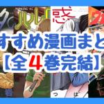 おすすめ漫画まとめ【全4巻完結】