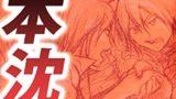 一色登希彦版「日本沈没」全15巻―圧倒的なスケールのSFヒューマン・ドラマ