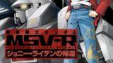 「機動戦士ガンダム MSV-R ジョニー・ライデンの帰還」が面白い!7つのおすすめポイント