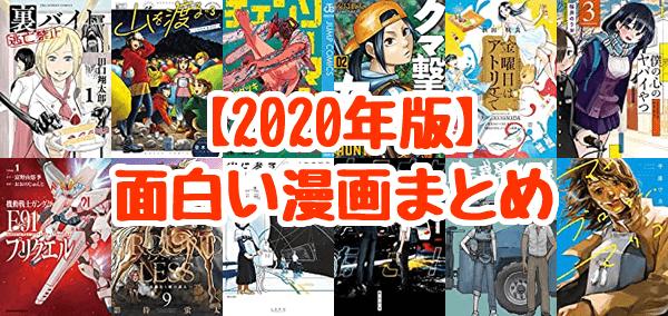 【2020年版】面白い漫画まとめ