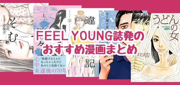 FEEL YOUNG誌発のおすすめ漫画まとめ