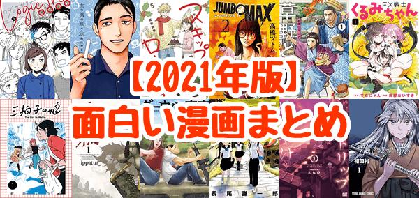 【2021年版】面白い漫画まとめ