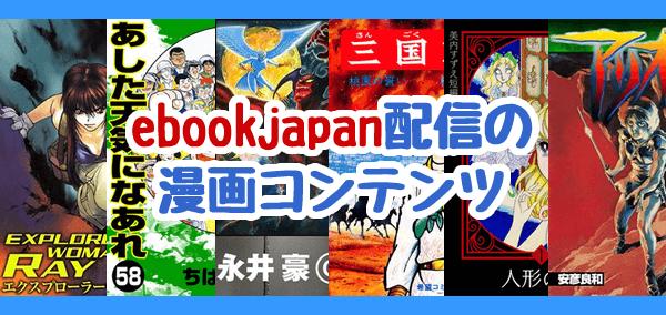 ebookjapan配信の漫画コンテンツ